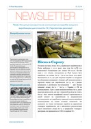 NEWSLETTER 11 UKR