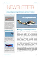 NEWSLETTER 15 UKR