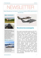 NEWSLETTER 4 UKR