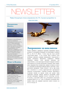 NEWSLETTER 5 UKR