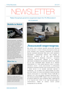 NEWSLETTER 8 UKR